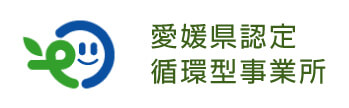 愛媛県認定循環型事業所